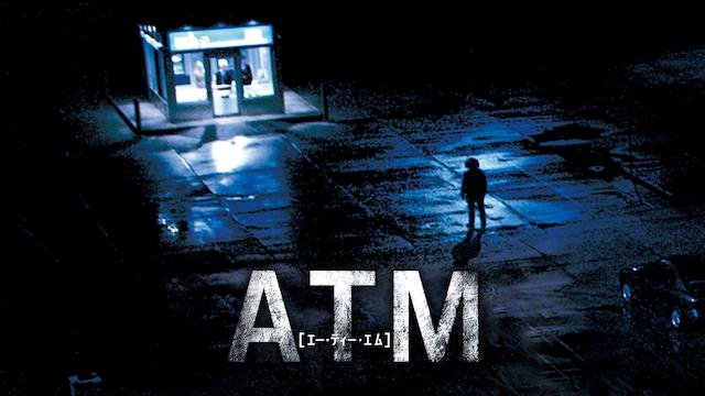 ATM 動画