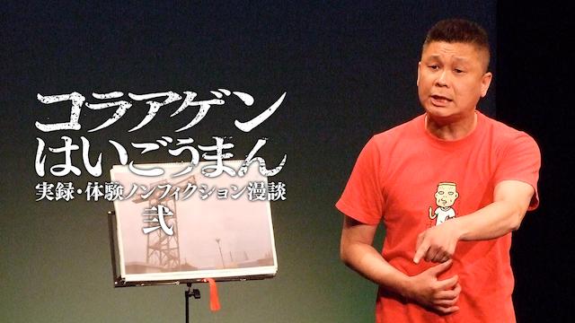 コラアゲンはいごうまん実録・体験ノンフィクション漫談<弐>   無料動画