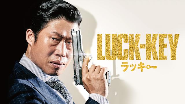 LUCK-KEY/ラッキー 動画