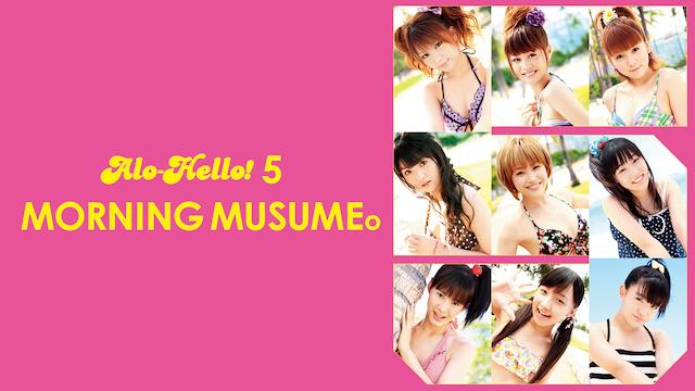 アロハロ!5 モーニング娘。の動画 - アロハロ!6 モーニング娘。Blu-ray Disc