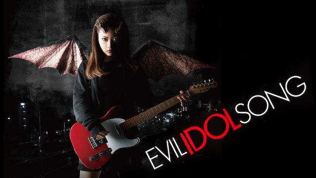 EVIL IDOL SONG 動画