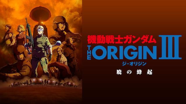 機動戦士ガンダム THE ORIGIN 3 暁の蜂起 (シャア・セイラ編 第3章) 動画