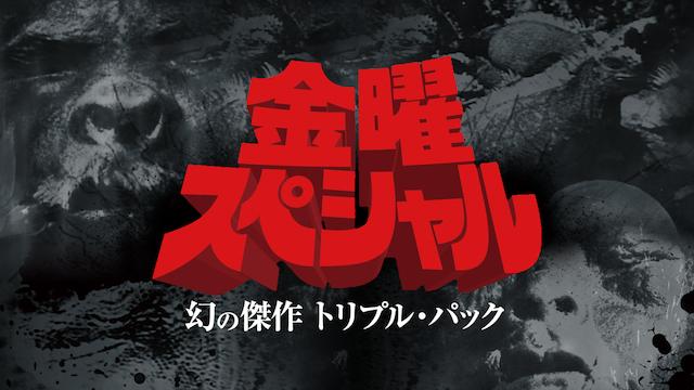 金曜スぺシャル 幻の傑作選 動画