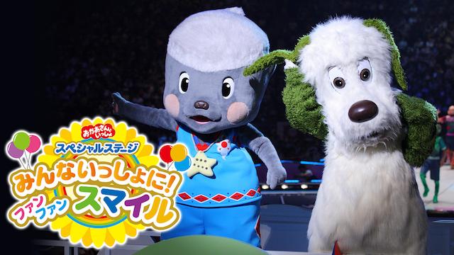 NHKおかあさんといっしょ スペシャルステージ みんないっしょに! ファン ファン スマイル | 無料動画