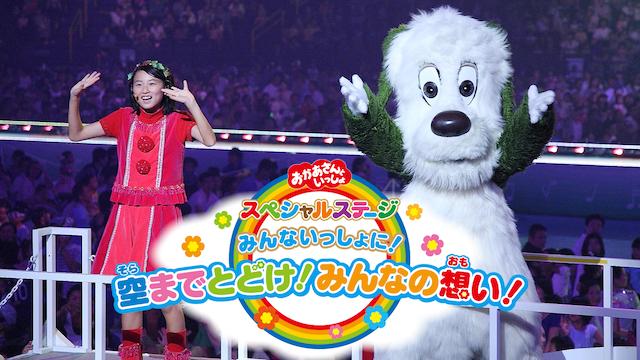 NHKおかあさんといっしょ スペシャルステージ みんないっしょに!空までとどけ!みんなの想い! | 無料動画