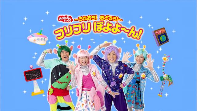 NHKおかあさんといっしょ フリフリぼよよ~ん! | 無料動画