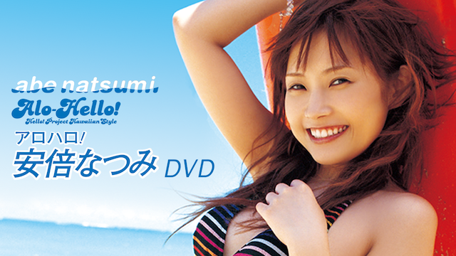 アロハロ!安倍なつみDVDの動画 - アロハロ!6 モーニング娘。Blu-ray Disc