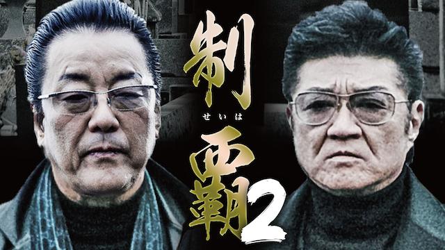 制覇 2の動画 - 制覇 13