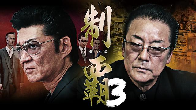 制覇 3の動画 - 制覇 13