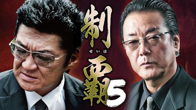 制覇 5の動画 - 制覇 14
