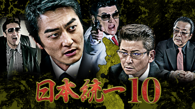 日本統一10の動画 - 日本統一22