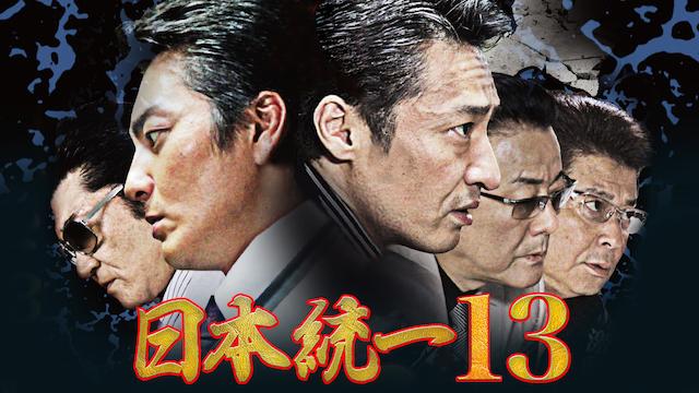 日本統一13の動画 - 日本統一22