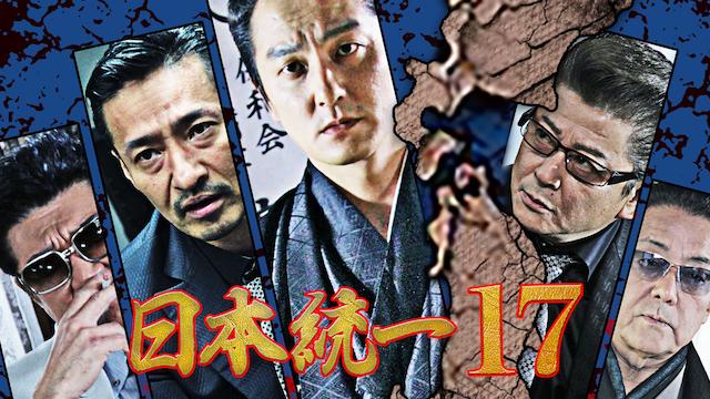 日本統一17の動画 - 日本統一1