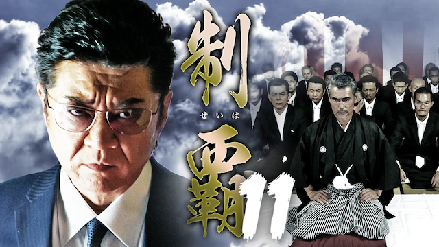 制覇 11の動画 - 制覇 13