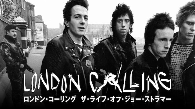 LONDON CALLING/ザ・ライフ・オブ・ジョー・ストラマー 動画