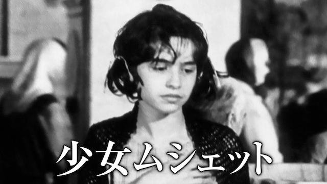 少女ムシェット 動画