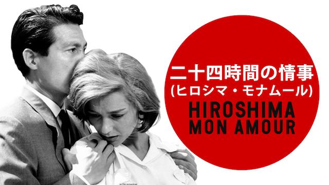 二十四時間の情事(ヒロシマ・モナムール) 動画
