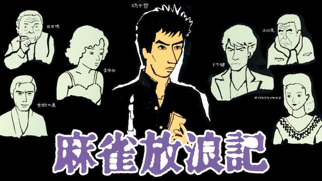 麻雀放浪記の動画 - 麻雀放浪記2020