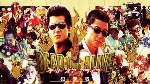 【アクション映画 おすすめ】DEAD OR ALIVE 犯罪者