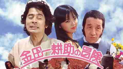 【映画 邦画 おすすめ】金田一耕助の冒険