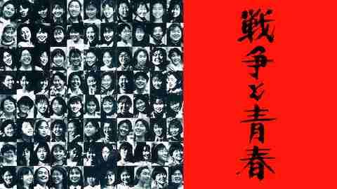 【映画 邦画 おすすめ】戦争と青春