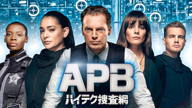 APB/エー・ピー・ビー ハイテク捜査網 動画