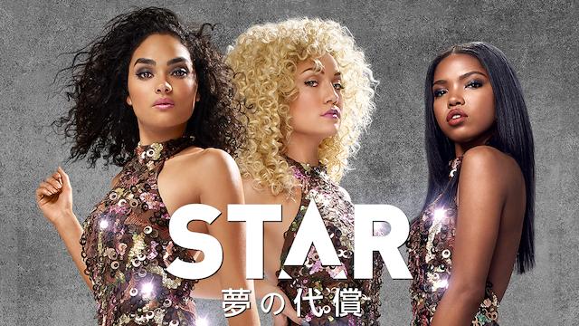 STAR/スター 夢の代償 シーズン1 動画