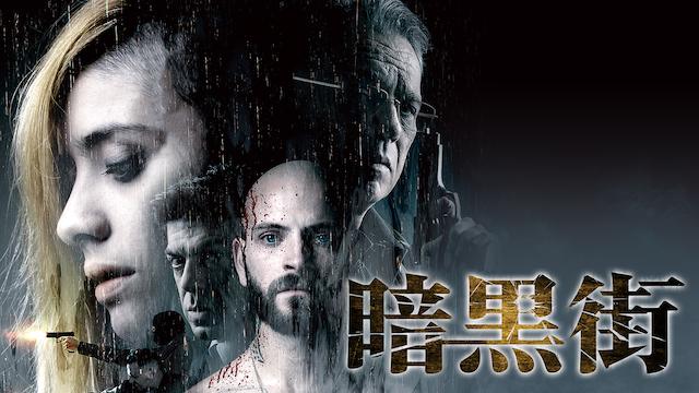 暗黒街(2015) 動画