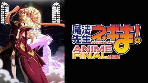 【TVアニメ】劇場版 魔法先生ネギま! ANIME FINAL
