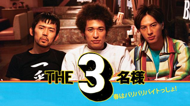 THE3名様 春はバリバリバイトっしょ!の動画 - THE3名様 アニメはアニメでありっしょ!