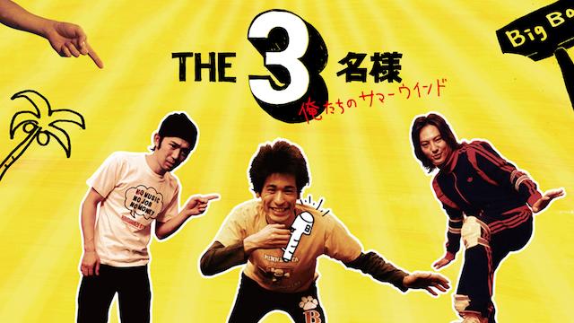 THE3名様 俺たちのサマーウインドの動画 - THE3名様 アニメはアニメでありっしょ!