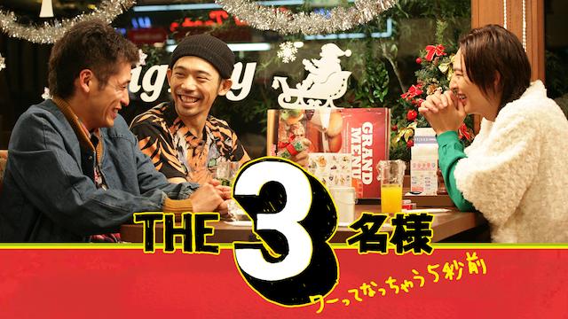 THE3名様 ワーってなっちゃう5秒前の動画 - THE3名様 アニメはアニメでありっしょ!