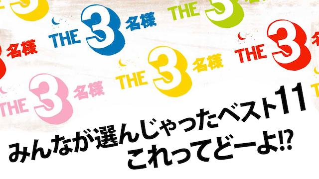 THE3名様 みんなが選んじゃったベスト11 これってどーよ!?の動画 - THE3名様 アニメはアニメでありっしょ!