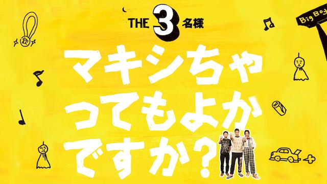 THE3名様 マキシちゃってもよかですか?の動画 - THE3名様 アニメはアニメでありっしょ!