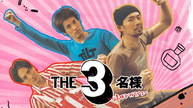 THE3名様 いい意味でアイラブユーの動画 - THE3名様 アニメはアニメでありっしょ!