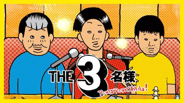THE3名様 アニメはアニメでありっしょ! 動画