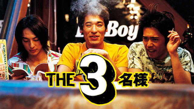 THE3名様の動画 - THE3名様 アニメはアニメでありっしょ!