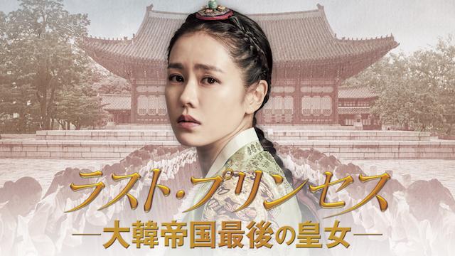 ラスト・プリンセス 大韓帝国最後の皇女 動画
