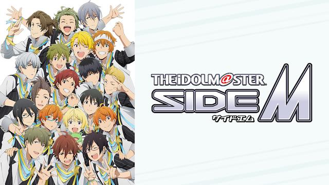 アイドルマスター SideMの動画 - アイドルマスター シンデレラガールズ劇場 3期