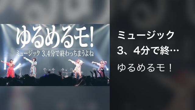 【MV】ミュージック 3、4分で終わっちまうようね/ゆるめるモ!