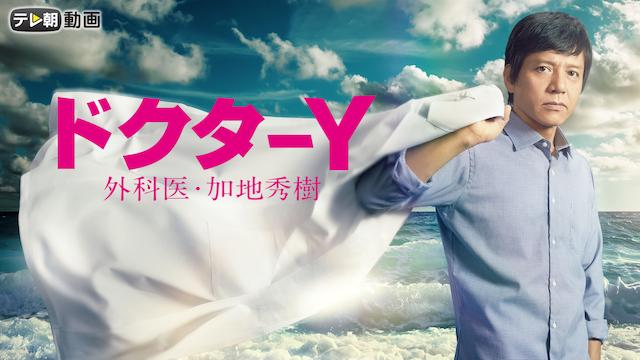 ドクターY 〜外科医・加地秀樹〜の動画 - ドクターX~外科医・大門未知子~ 第5シリーズ