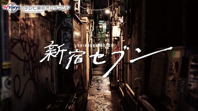 新宿セブン 動画