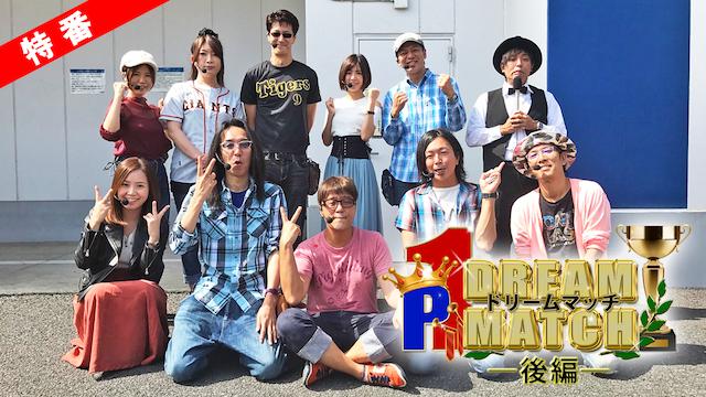 【特番】P1 DREAM MATCH 後編の動画 - 【特番】P1 DREAM MATCH 前編