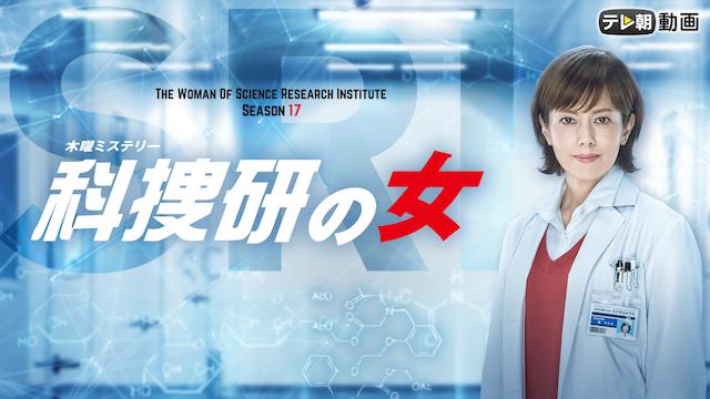 科捜研の女 season17 動画