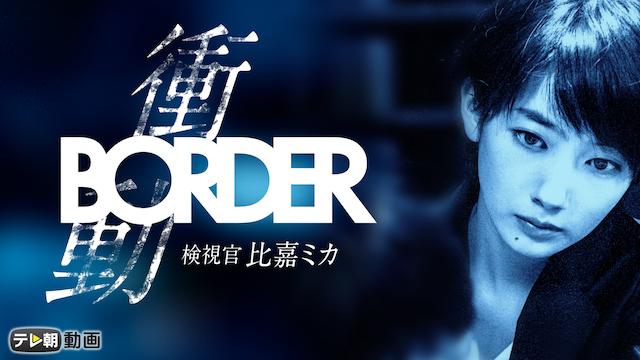 BORDER 衝動〜検視官・比嘉ミカ〜の動画 - BORDER2 贖罪