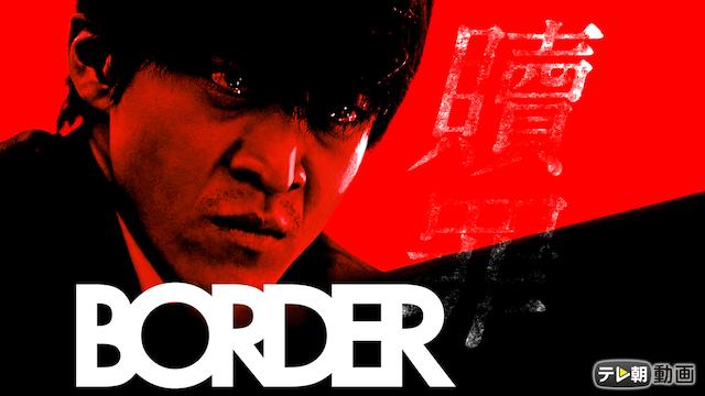 BORDER2 贖罪 動画