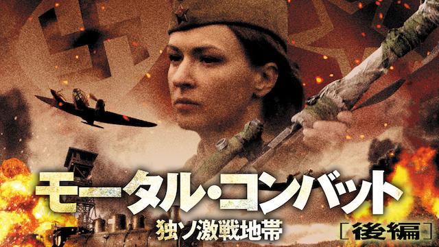 モータル・コンバット 独ソ激戦地帯 後編 動画