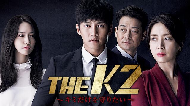 THE K2 〜キミだけを守りたい〜 動画