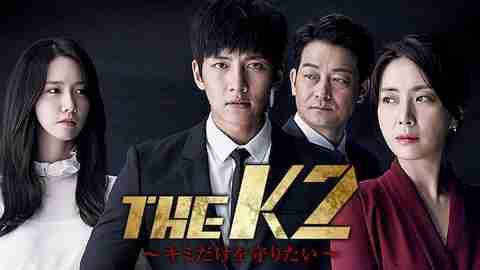 【アクション映画 おすすめ】THE K2~キミだけを守りたい~
