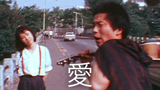 【園子温初期作品】愛 動画